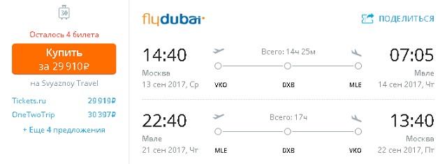дешевый билет на Мальдивы