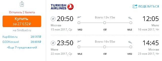 Дешевые билеты на Мальдивы из Москвы
