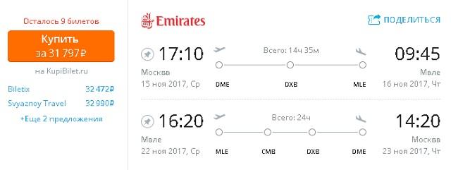 акция Emirates на билеты в Мале