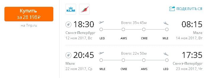 билеты в Мале из СПб дешево