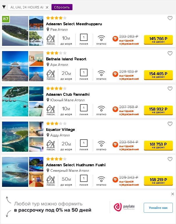 туры на Мальдивы на двоих