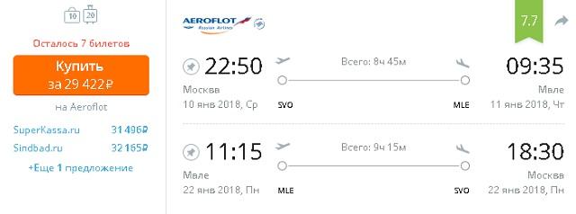 прямой перелет на Мальдивы из Москвы