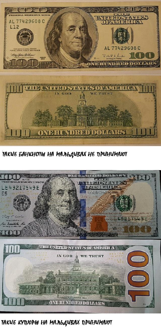 какие деньги брать с собой на Мальдивы