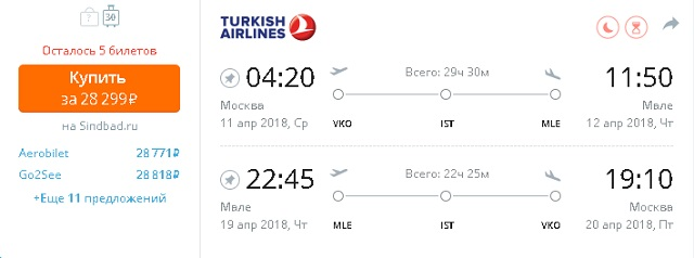 билеты на Мальдивы Turkish Airlines