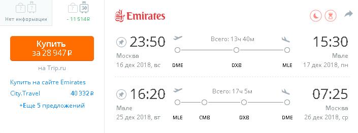 Emirates na Maldivy