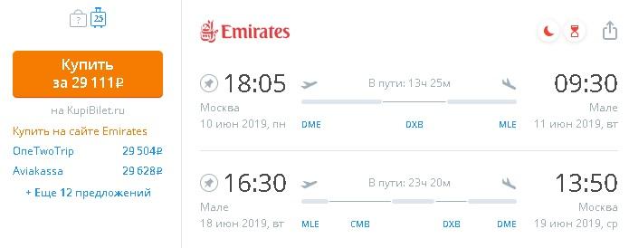 deshevie bilety na Maldivy