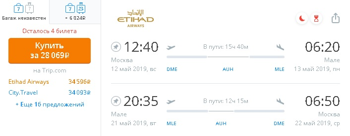 deshevie bilety na Maldivy Etihad Airways