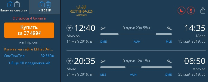 deshevie bilety na Maldivy Etihad Airways