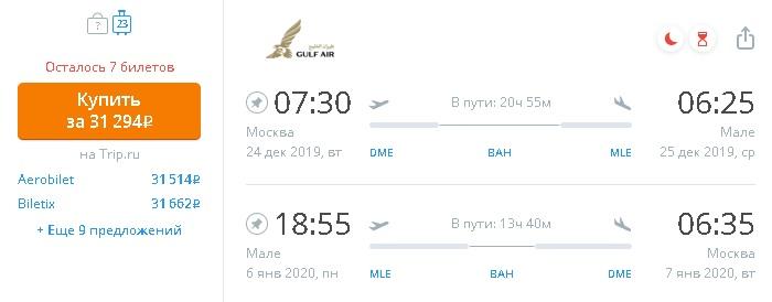 deshevie bilety na Maldivy na NG