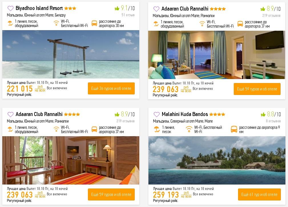 deshevie tuty na Maldivy.2