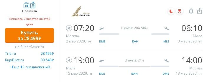 deshovie bilety na Maldivy