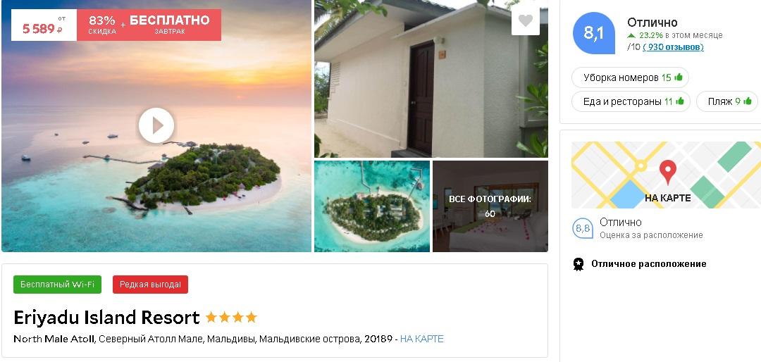 Eriyadu Island Resort 1